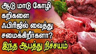 Storing Meat in Your Refrigerator is Dangerous to Eat