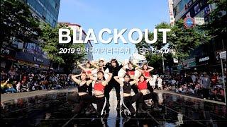 MIND DANCE(마인드댄스) 안산국제거리극 축제 시민버전4.0 마인드크루 공연 | Team. Blackout
