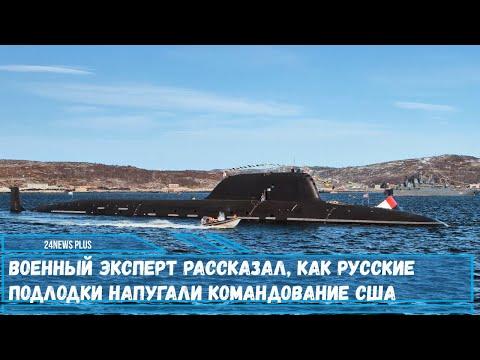 Военный эксперт рассказал о перспективных российских подлодках преодолевших «недосягаемость»