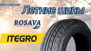 Rosava (Росава) ITegro летние шины. Бюджетные шины для Украины. Видео обзор от УкрШине. [Лето 2019]