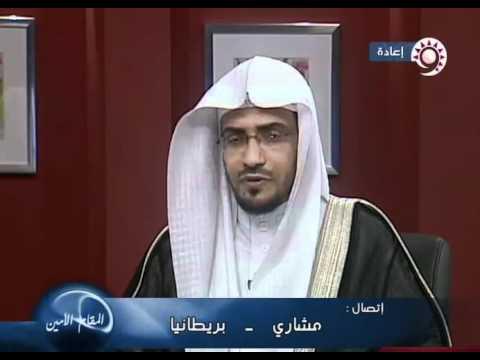 المهدي المنتظر :: المقام الامين :: الشيخ صالح المغامسي HQ