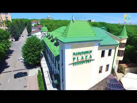 Видеообзор пансионата «Плаза», Ессентуки