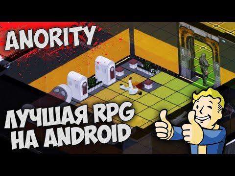 ANORITY - ЛУЧШАЯ RPG НА ANDROID