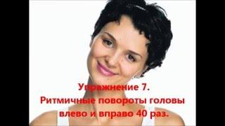 Гимнастика Воробьёва для похудения за 6 минут