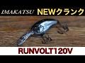 イマカツの新クランクベイト・ランボルト120V購入 IMAKATATSU「RUNVOLT(ランボルト)」[バス釣りルアー購入イン