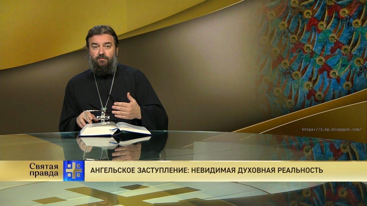 Протоиерей Андрей Ткачёв. Ангельское заступление: Невидимая духовная реальность