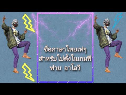 ชื่อภาษาไทยเท่ๆเหมาะไปตั้งในเกมฟีฟาย  อาโอวี
