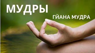 Мудры. Древняя исцеляющая практика Йоги.