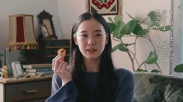 아오이유우(蒼井優) 치즈아몬드 과자 일본 광고 메이킹 일본 청순