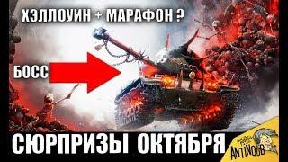 НАГОРОДА НА ХЕЛЛОУЇН від WG, Trade-in, МАРАФОН і ВСЯ ХАЛЯВА ЖОВТНЯ в World of Tanks