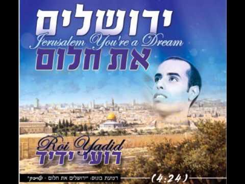 רועי ידיד - ירושלים את חלום