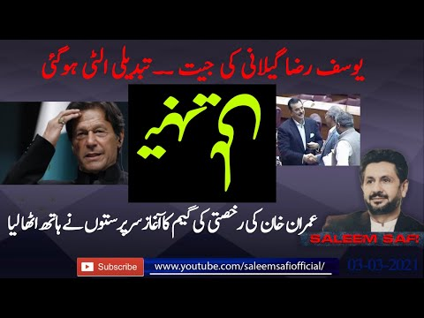 Yousuf Raza Gilani's victory- Is change going to reverse? Empire become neutral