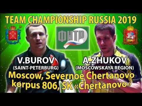 1/8 FINAL BUROV - ZHUKOV #RUSSIAN #Championships #tabletennis #настольныйтеннис