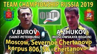Интересная игра 1/8 финала Чемпионата России 2019 Буров - Жуков 3 ракетка против 10-ой