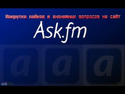 Накрутка  вопросов на Ask.fm