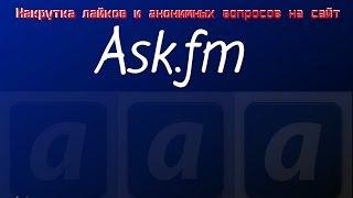 видео накрутка вопросов на аск фм