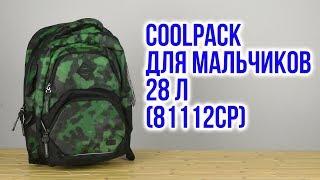 Розпакування CoolPack для хлопчиків 44 x 31 x 18 см 28 л 81112CP
