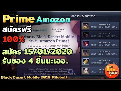 Black Desert Mobile   วิธีสมัคร Amazon Prime ฟรี 100% รับรางวัลสุดเท่ห์ในเกม   เป็ดหูหมี