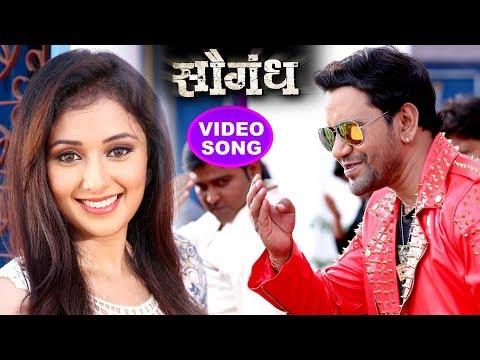 "NEW BHOJPURI SONGS 2018 - Dinesh Lal ""Nirahua"" - Salam Tohra Beauty Ke Kare - Mani - Saugandh"