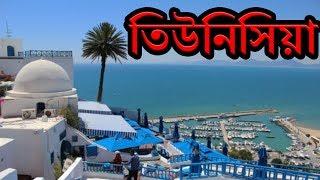 দেশ পরিচিতিঃ তিউনিসিয়া ।। Amazing Facts About Tunisia in Bengali