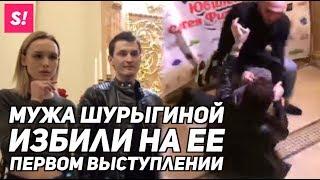Концерт Шурыгиной закончился дракой | Мужа Шурыгиной избили