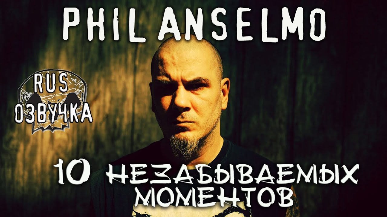 10 незабываемых моментов с Phil Anselmo Rus озвучка Rnr