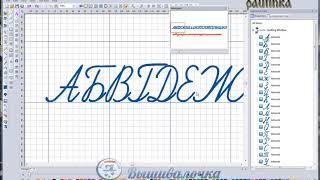 Урок 7. Создаем рукописный шрифт