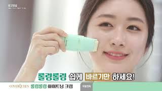 올인원 썬 롤 화이트닝 크림 자외선차단 SPF50+ 화…