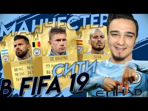 FIFA 19 - СОСТАВ МАНЧЕСТЕР СИТИ | КАРТОЧКИ, РЕЙТИНГИ, СЛУХИ