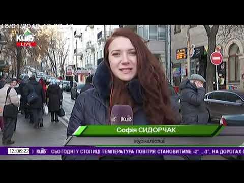 Телеканал Київ: 16.01.19 Столичні телевізійні новини 13.00