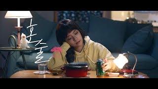 주니엘(JUNIEL)- 혼술 Official M/V