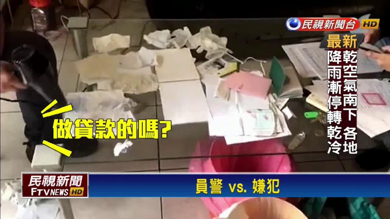 「要借錢嗎」 詐騙集團擦擦筆寫文件滅證-民視新聞 - YouTube