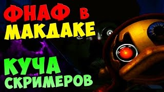 ФНАФ в МАКДАКЕ - КУЧА СКР�МЕРОВ (Five Nights at Ronald's)