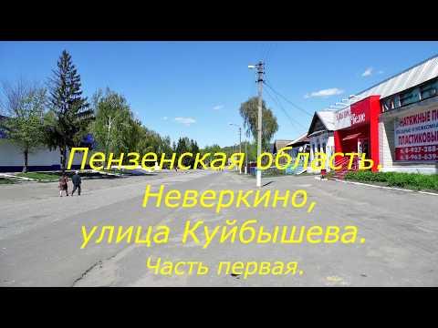 Неверкино   улица Куйбышева  часть 1