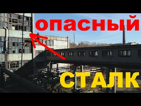 Сталк. Заброшенный химический завод им. Фрунзе. Stalk An Abandoned Chemical Plant. #PRObiker