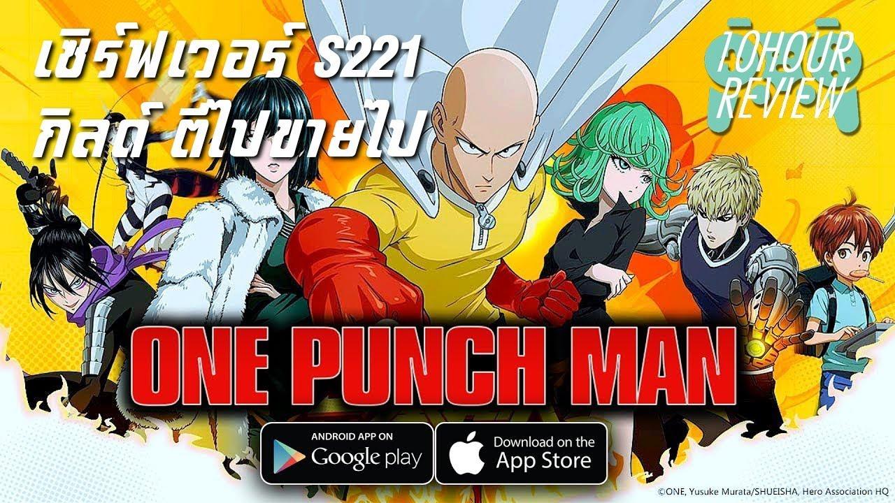 เล่นบน ipad แก้ไปก่อนละกัน รับคนกิลด์วอร์ครับ ข้อมูลด้านล่าง One Punch Man : Strongest #2