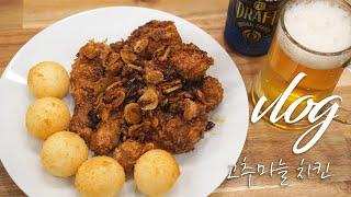 오늘저녁은 치킨이닭! 고추마늘치킨(feat.백종원레시피…