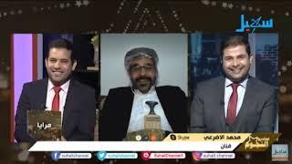 الكوميدي محمد الاضرعي | يعلن اسباب غيابه عن غاغة 5 لعام 2020 | الجزء الاول