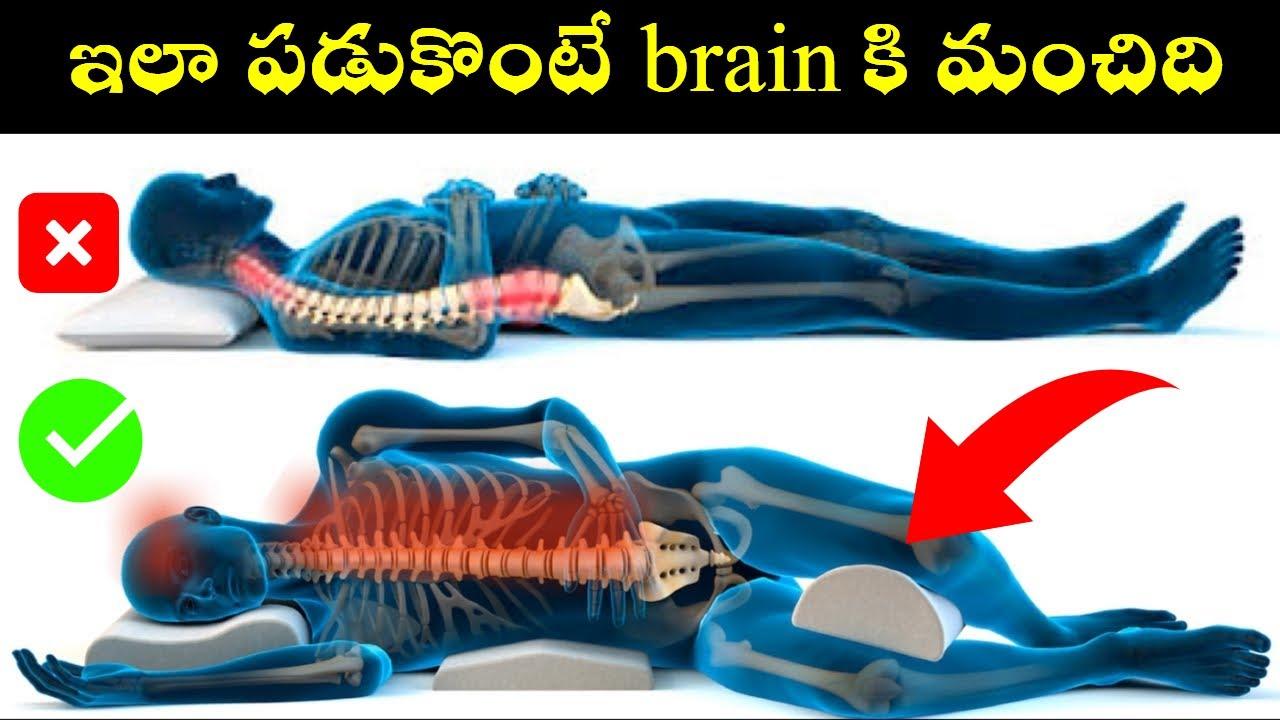 Image result for పడుకొనే సరైన విధానం..