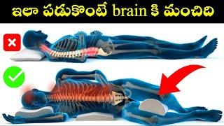 పడుకొనే సరైన విధానం| Amazing Sleeping Postures for High Brain Power, Reduced Stress & Heart Pressure