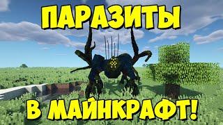 Scape And Run: Parasites - ужасные монстры паразиты(эволюция) [1.12.2]Обзор модов № 123