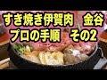 すきやきプロの手順②伊賀肉金谷【伊賀の旅⑪】 の動画、YouTube動画。