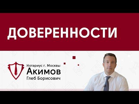 Нотариус Акимов Глеб Борисович - Доверенности