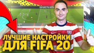 ЛУЧШИЕ НАСТРОЙКИ УПРАВЛЕНИЯ И КАМЕРЫ В FIFA 20 | ТУТОРИАЛ