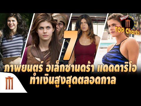 """7 ภาพยนตร์ """"Alexandra Daddario"""" ทำเงินตลอดกาล  Major Top Charts EP.29"""
