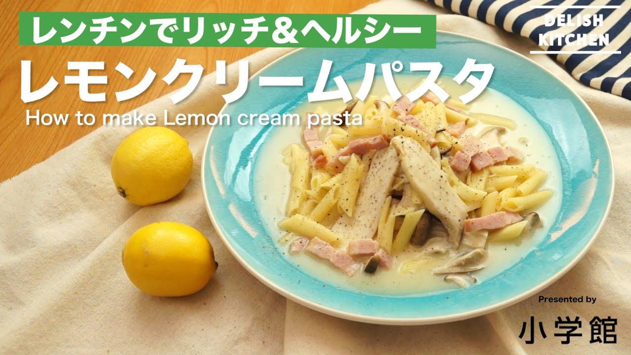 レモン クリーム パスタ レシピ