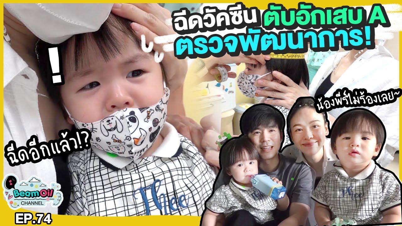 วัคซีนรอบนี้มีอะไรเปลี่ยนไป | BeamOil Family | EP. 75