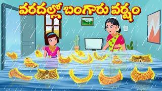 వరదల్లో బంగారు వర్షం  | Telugu Kathalu | Telugu Story | Bedtime Stories | Panchatantra kathalu