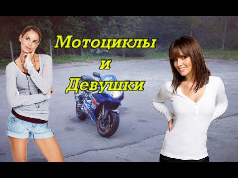 знакомства мои интересы мотоциклы