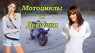 Мотоциклы и Девушки!